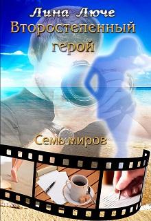 """Книга """"Второстепенный герой"""" читать онлайн"""