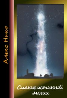 """Обложка книги """"Сияние истинной магии"""""""