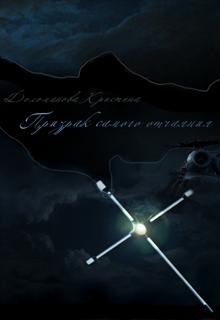 """Обложка книги """"Призрак самого Отчаяния"""""""