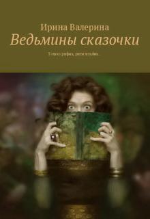 """Книга """"Ведьмины сказочки"""" читать онлайн"""