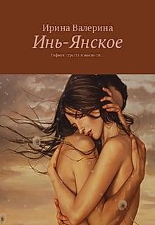 """Книга """"Инь-Янское"""" читать онлайн"""