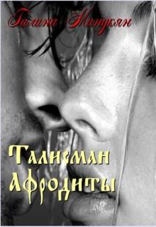 """Книга """"Талисман Афродиты"""" читать онлайн"""