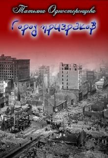 """Книга """"Город призраков"""" читать онлайн"""