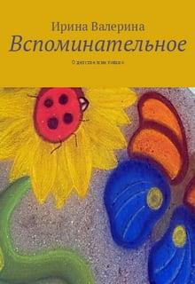 """Книга """"Вспоминательное"""" читать онлайн"""