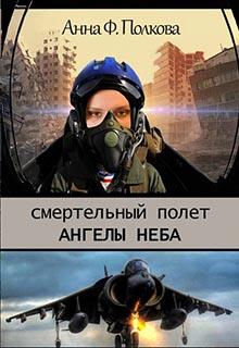 """Обложка книги """"Ангелы неба"""""""