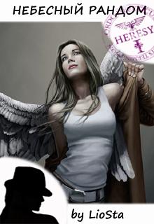 """Книга """"Небесный рандом"""" читать онлайн"""