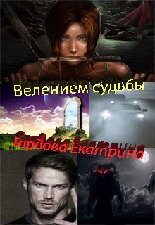 """Книга """"Велением судьбы"""" читать онлайн"""