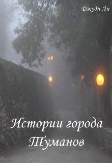 """Книга """"Истории города Туманов"""" читать онлайн"""