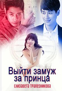 """Книга """"Выйти замуж за принца"""" читать онлайн"""