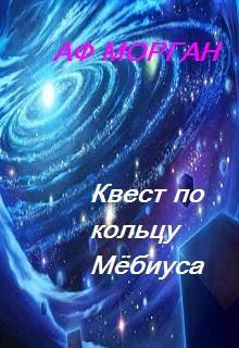 "Книга ""Квест по кольцу Мёбиуса"" читать онлайн"