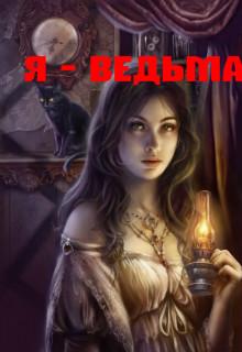"""Книга """"Я - ведьма. """" читать онлайн"""