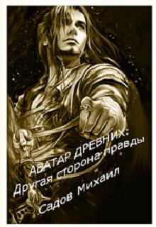 """Книга """"Аватар Древних: Другая сторона правды"""" читать онлайн"""