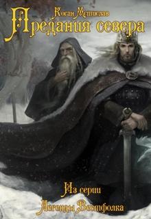 "Обложка книги ""Предания севера"""