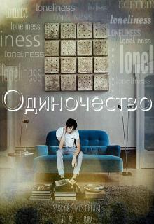 """Книга """"Одиночество """" читать онлайн"""