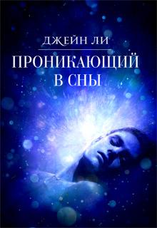 """Книга """"Проникающий в сны"""" читать онлайн"""
