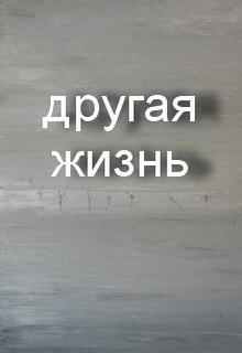 """Книга """"Другая жизнь"""" читать онлайн"""