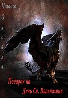 """Книга """"Подарок на День Святого Валентина"""" читать онлайн"""