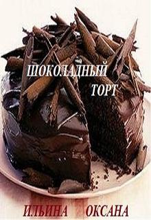"""Книга """"Шоколадный торт, или Счастье на троих."""" читать онлайн"""