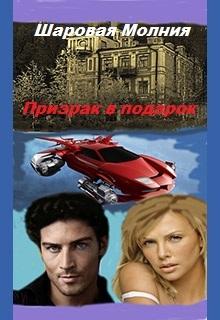 """Книга """"Призрак в подарок Часть 1"""" читать онлайн"""