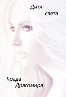 "Обложка книги ""Дитя света"""