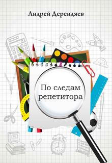 """Книга """"По следам репетитора"""" читать онлайн"""