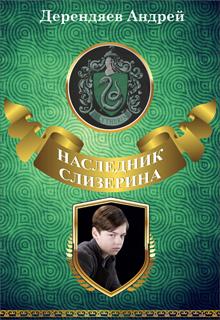 "Книга ""Наследник Слизерина"" читать онлайн"