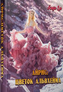"Книга ""Айрис: Цветок Альвхейма"" читать онлайн"