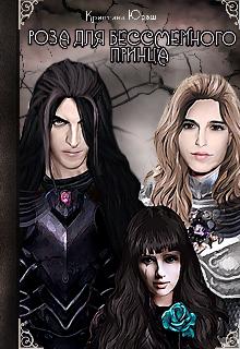"""Книга """"Роза для бессмертного принца"""" читать онлайн"""