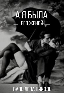 """Книга """"А я была его женой"""" читать онлайн"""