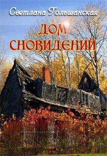 "Книга ""Дом сновидений"" читать онлайн"