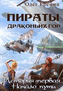 """Книга """"История первая. Начало пути."""" читать онлайн"""