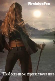 """Книга """"Небольшое приключение. Кэрис Фолдер на другом корабле"""" читать онлайн"""