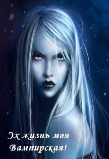 """Книга """"Эх, жизнь моя вампирская!"""" читать онлайн"""