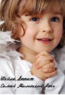 """Книга """"Самый Маленький Ангел"""" читать онлайн"""