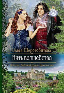 """Книга. """"Нить волшебства"""" читать онлайн"""