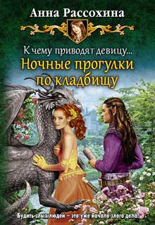"""Книга """" Ночные прогулки по кладбищу (книга 1)"""" читать онлайн"""