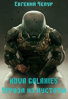 """Книга """"Nova Galaxies. Угроза из пустоты"""" читать онлайн"""
