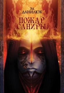 """Книга """"Пожар Саниры (ознакомительный фрагмент)"""" читать онлайн"""