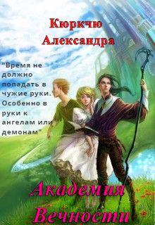 """Книга """"Академия Вечности"""" читать онлайн"""