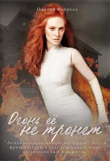 """Книга """"Огонь её не тронет """" читать онлайн"""