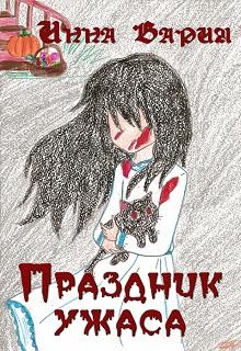 """Обложка книги """"Праздник ужаса. Сборник рассказов."""""""