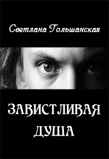 """Книга """"Завистливая душа"""" читать онлайн"""