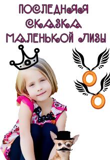 """Книга """"Последняя сказка маленькой Лизы"""" читать онлайн"""