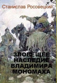 """Книга """"Зловещее наследство Владимира Мономаха"""" читать онлайн"""