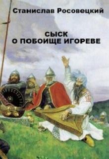 """Книга """"Сыск о побоище Игореве"""" читать онлайн"""