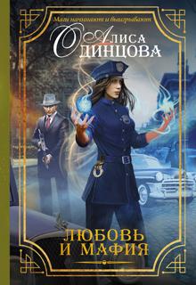 """Книга """"Любовь и мафия"""" читать онлайн"""