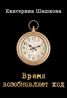 """Книга. """"Время возобновляет ход"""" читать онлайн"""