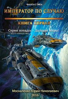 """Книга """"Далёкие миры. Часть первая. Император по случаю."""" читать онлайн"""