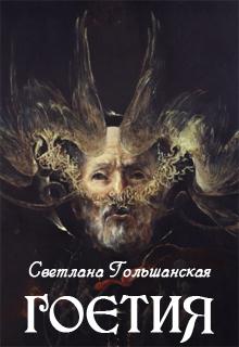 """Книга """"Гоетия"""" читать онлайн"""