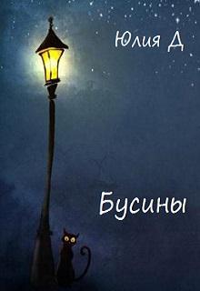 """Книга """"Пробы"""" читать онлайн"""
